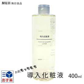 MUJI 無印良品 導入化粧液 400ml 大容量 新導入化粧液 導入液 天然水を使用したスキンケア 美肌 無印 導入液 優秀アイテム 無印良品の導入液