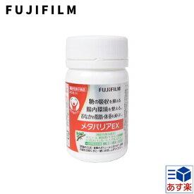 メタバリアEX 富士フィルム FUJIFILM サプリ サプリメント BMI改善 ダイエット サラシノール 腸内環境改善 血糖値上昇を抑える 脂肪・体重を減らす 健康管理 血糖値 通販