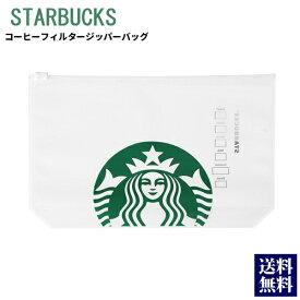 スターバックス コーヒーフィルタージッパーバッグ ジッパー ポーチ バッグ starbacks coffee