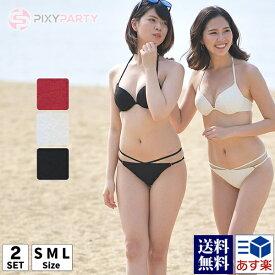 PixyParty ダブルラインショーツホルタービキニ2点セット シンプルビキニ 新作 ワンポイントアクセ パット付き 2ラインパンツ ビーチ バックストラップ チャーム付き