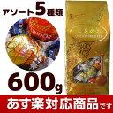 結婚記念日 祝い 御祝 ギフト リンツ リンドール トリュフ チョコレート ボール アソート5種類 600g|ギフト|秋冬_贈り物_敬老の日|