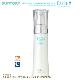 サントリー エファージュ ディープアクト エッセンス ピュアホワイト 美白い肌美容液 F.A.G.E