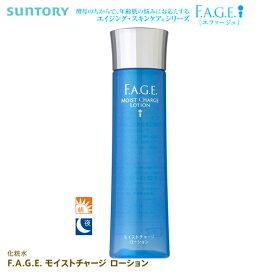 サントリー エファージュ モイストチャージ ローション 化粧水 F.A.G.E