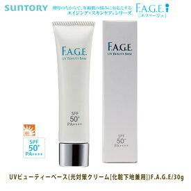 サントリー エファージュ UVプロテクト トーンアップ モイスチャーベース 光対策クリーム 化粧下地兼用 F.A.G.E