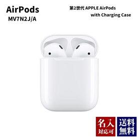 【刻印可】アップル エアポッズ 第2世代 APPLE AirPods with Charging Case MV7N2J A ワイヤレス ヘッドフォン iphone向け