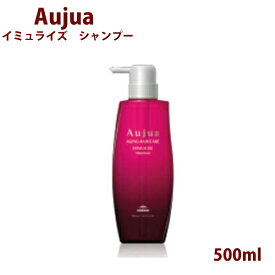 【2021 NEW】 ミルボン オージュア イミュライズ シャンプー 500ml ボトル ポンプ Aujua 正規品