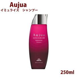 【2021 NEW】 ミルボン オージュア イミュライズ シャンプー 250ml ボトル ポンプ Aujua 正規品
