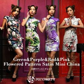 【あす楽】PixyParty コスプレ 衣装 花柄サテンミニチャイナ ハロウィン 新作
