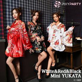 【あす楽】PixyParty コスプレ 衣装 ミニ浴衣 全3色 ミニ着物 おいらん 花魁 新作 ハロウィン 通販
