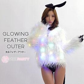 【あす楽】PixyParty コスプレ 衣装 光るフェザーアウター 新作 ハロウィン