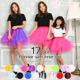 PixyParty コスプレ 衣装 選べる3サイズ インナースリップ付パニエ 子供から大人まで 全17色 新作 ハロウィン