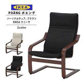 IKEA イケア ポエング Pチェア ブラウン KNISA クニーサ 全2色 ソファ チェア 椅子 一人掛け