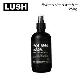 lush LUSH ラッシュ ティーツリーウォーター 250g TER TREE WATER 化粧水 ティーツリー配合 ティーツリーオイル