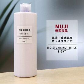 無印良品 乳液・敏感肌用・さっぱりタイプ 大容量 400ml 化粧品 化粧下地 スキンケア 無印