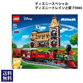 レゴ LEGO ディズニースペシャル ディズニートレインと駅 71044 ミッキーマウス ミニーマウス ブロック おもちゃ