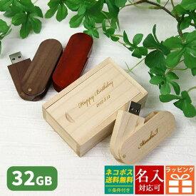 USB 名入れ USBメモリ 32GB 箱付き 32ギガ 名入れ無料 刻印無料 おしゃれ かわいい プレゼント 木製 ウッド 母の日 プレゼント 祝い 誕生日 USBメモリー