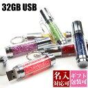名入れ USBメモリ 32GB キーリング付き 筒形ラインストーンUSB 全6色 キャップ付き 名前入り 大容量 カラフル レディ…