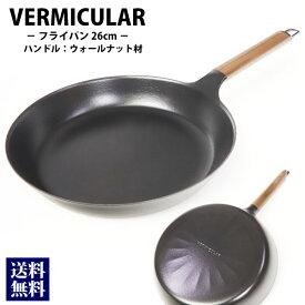 バーミュキュラ vermicular フライパン 26cm ウォールナット 調理器具 フライパン ホーロー