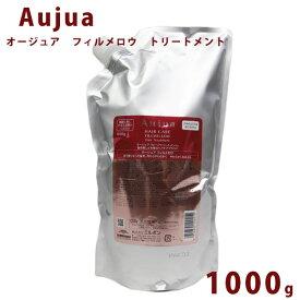 オージュア フィルメロウ トリートメント 詰替え用 1000ml Aujua Quench 業務用 大容量 正規品