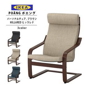 IKEA イケア ポエング Pチェア ブラウン HILLARED ヒッラレド 全3色 ソファ チェア 椅子 一人掛け