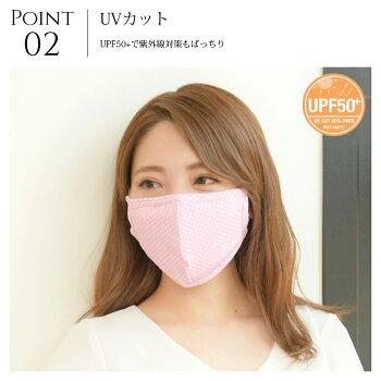 PixyPartyCoolUVMask〜クールUVマスク〜全4色