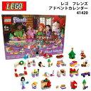 アドベントカレンダー 2020 手作り レゴ lego フレンズ アドベントカレンダー 41420 クリスマス おもちゃ 玩具 LEGO F…