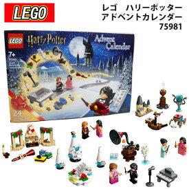 アドベントカレンダー 2020 手作り レゴ lego ハリーポッター アドベントカレンダー 75981 クリスマス おもちゃ 玩具 LEGO Harry Potter Advent calendar 2020 子供 手作りキット おすすめ