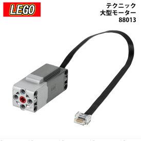 レゴ LEGO テクニック Technic 大型モーター Powered Up Technic Large Motor 88013 6318494