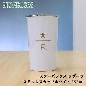 スターバックス starbacks スターバックス リザーブ ステンレスカップ ホワイト 355ml フタなし スタバ 白 ステンレス スターバックス コーヒー STARBUCKS