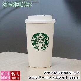 名入れ 刻印対応 スターバックス ステンレス TOGOカップタンブラー マットホワイト 355ml starbucks スタバ スターバックス 新作 タンブラー コーヒー ギフト