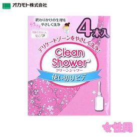 オカモト クリーンシャワー 4本入り ビデ 女性用 洗浄 洗浄器具 使い捨て におい おりもの 挿入型 生理用品 ナプキン セペ ウエットトラストの洗浄に