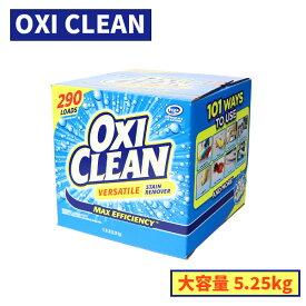 オキシクリーン マルチパーパスクリーナー 強力洗浄! 大容量 5.25kg|コストコ|OXI CLEAN|オキシクリーン 洗剤 漂白剤