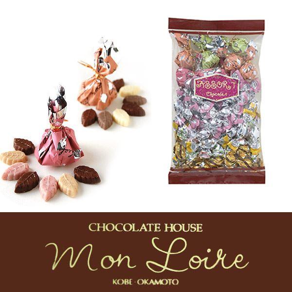 モンロワール アソート 300g(パウチ)|チョコレート リーフメモリー お菓子 秋冬 ギフト
