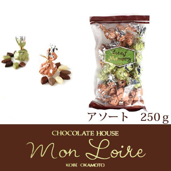 モンロワール サービス袋リーフメモリー 250g(パウチ)|チョコレート リーフメモリー お菓子 秋冬 ギフト
