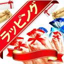 9/15(日)17時〜全品ポイント5倍|レギュラーラッピングサービス