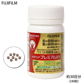 FUJIFILM 富士フイルム メタバリア プレミアムEX(旧メタバリアプレミアムS) 約30日分 240粒 脂肪ブロック力の高い海藻ポリフェノール配合 ギフト 通販