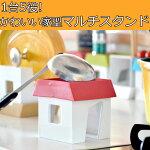 1台5役鍋ふたスタンドマルチスタンドキッチン鍋蓋もお玉も菜箸も置ける!キッチンで大活躍のマルチスタンド♪【10,800円〜送料無料】