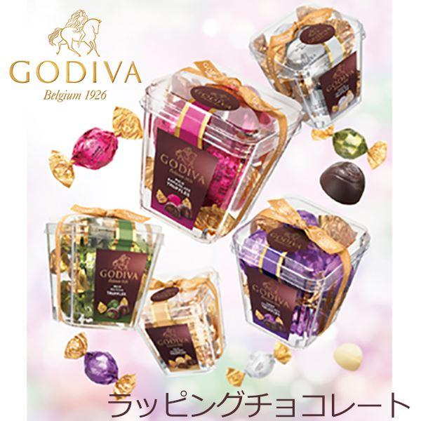 ゴディバ (GODIVA) ラッピング トリュフ 5粒 スイーツ 洋菓子|内祝い お返し 結婚祝い お誕生日 出産祝い|ギフト 贈り物| ホワイトデーギフト