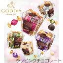 ゴディバ(GODIVA) チョコレート トリュフ|10800円〜送料無料|ギフト|あす楽|贈り物_バレンタイン|