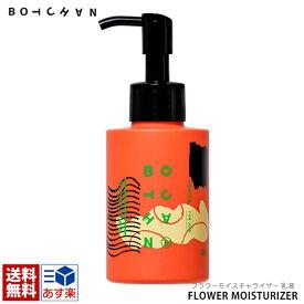 BOTCHAN FLOWER MOISTURIZER ボッチャン フラワーモイスチャライザー 美容乳液 100ml シトラスフォレストの香り