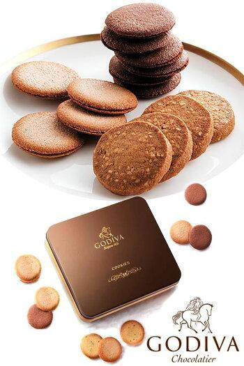 【ゴディバクッキーアソートメント55枚入り品番81271】GODIVAクッキーセット詰め合わせお中元【内祝い