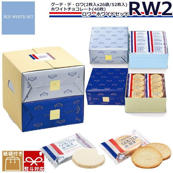 ガトーフェスタハラダ ロワ ホワイトセット RW2(W1とR2セット) 詰め合せ スイーツ お菓子