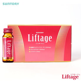サントリー サプリメント Liftage(リフタージュ) 1箱10本入り コラーゲン×プロテオグリカン配合 贅沢な美容ドリンク