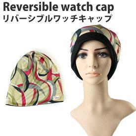 ネコポス送料無料  リバーシブルワッチキャップ モダンプリント イエローベージュ 帽子 メンズ レディース ニット帽 ワッチキャップ 医療用帽子|ケア帽子|脱毛症_薄毛