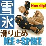 雪滑り止めスノーブーツ【アイススパイクLS(両足分)】ノンスリップアイスグラバー【靴、クツ、シューズ、滑り止め、雪、ゴム、スパイク】