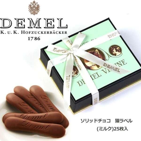 【クール便必須】 DEMEL(デメル) ソリッドチョコ 猫ラベル(ミルク)25枚入 チョコレート 春夏 ギフト