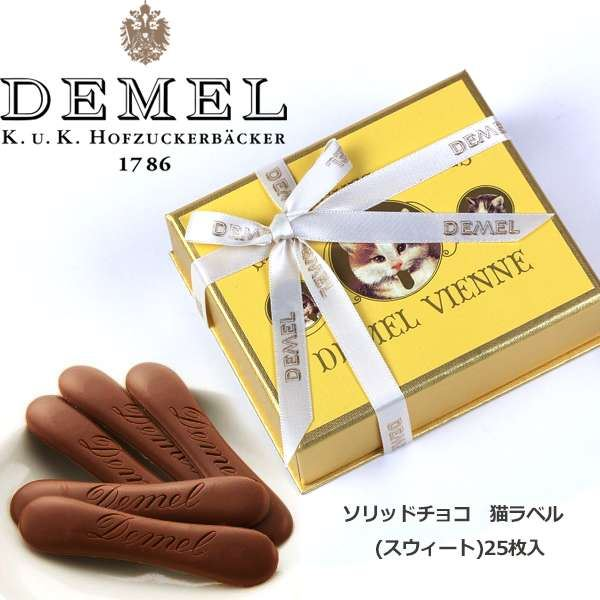 DEMEL(デメル) ソリッドチョコ 猫ラベル(スウィート)25枚入|チョコレート 秋冬 ギフト
