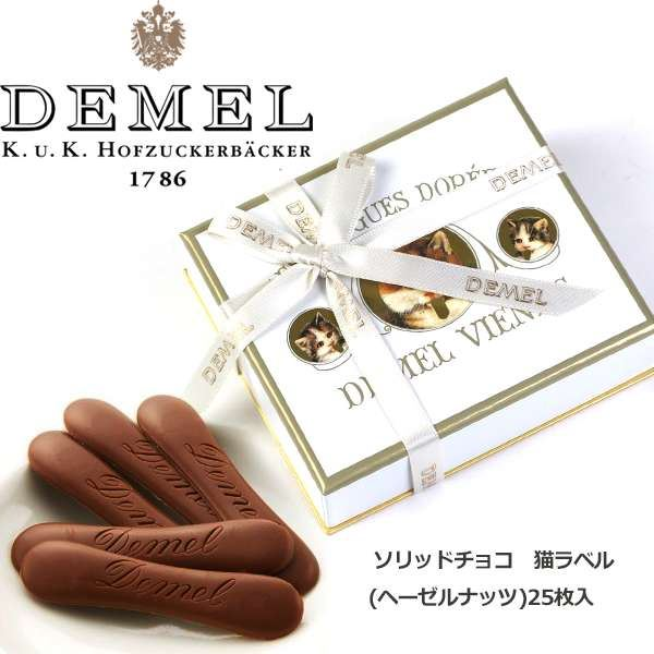 【クール便必須】 DEMEL(デメル) ソリッドチョコ 猫ラベル(ヘーゼルナッツ)25枚入 チョコレート 春夏 ギフト