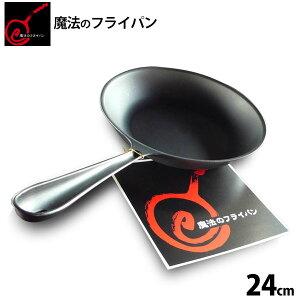 【正規品】送料無料 魔法のフライパン 24cm錦見鋳造 食材のうまみを逃さず調理できます はなまるマーケット で紹介