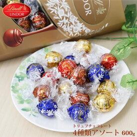 リンツ リンドール トリュフ チョコレート ボール アソート4種類 600g|ギフト_贈り物 プレゼント 春夏 ギフト